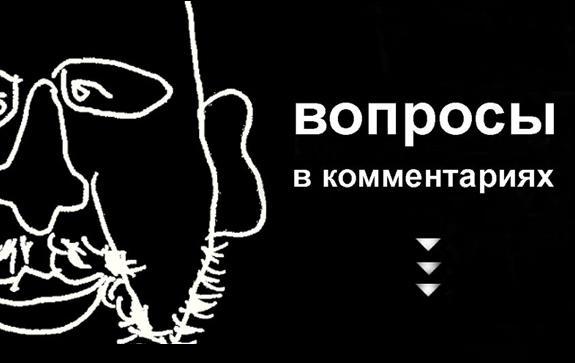 Вопросы Алексею Иванову войдут в новую книгу