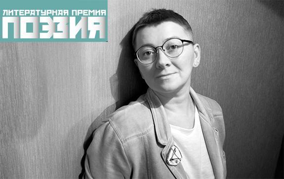 Екатерина-Симонова-лауреат-премии-поэзия