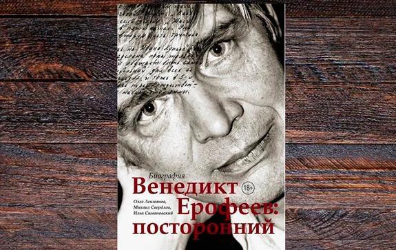 Веднедикт-Ерофеев-биография
