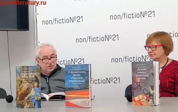 Михаил-Яснов-На-nonfiction1
