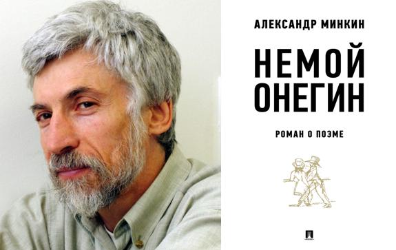 Александр Минкин и роман об Онегине