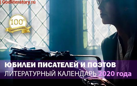 Юбилеи-писателей-и-поэтов-2020-года-литературный-календарь2