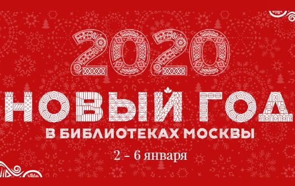 Новый год 2020 в Библиотеках Москвы