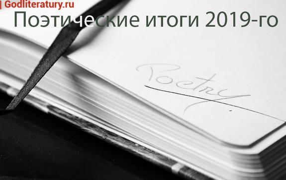 Поэтические-итоги-2019-Галина-Рымбу
