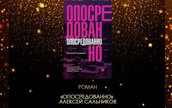 лучший роман по мнению екатеринбуржцев опосредованно