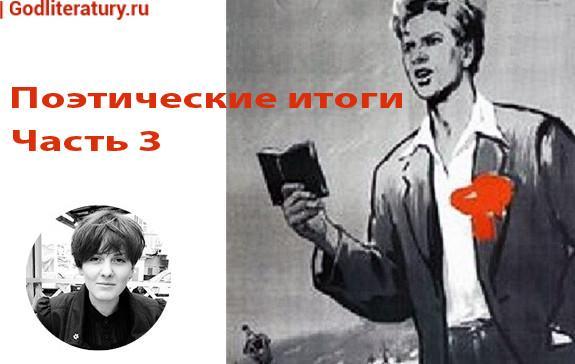 Поэтические-Итоги-года-интервью-Галины-Рымбу-с-современными-поэтами