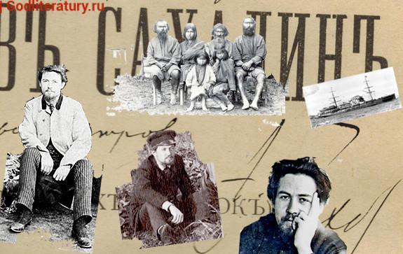 Зачем-Чехов-ездил-на-Сахалин-Эрнест-Орлов