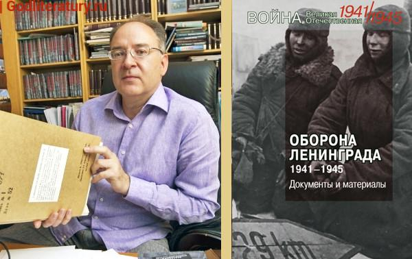 Оборона Ленинграда. 1941-1945. Документы и материалы