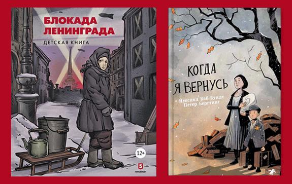 Книги-о-блокаде-Ленинграда-и-Холокосте