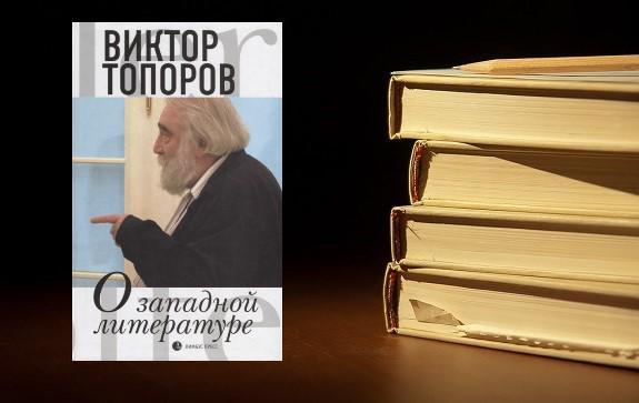Публикуем эссе о Кафке из книги Виктора Топорова 'О западной литературе: статьи, очерки' — с подробным вступительным словом Александра Чанского