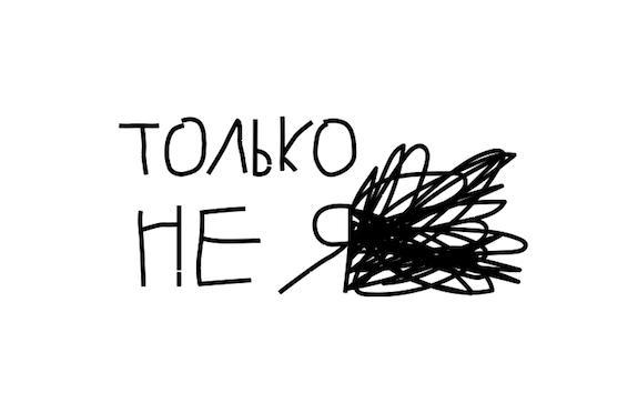 Логотип проекта Только не я