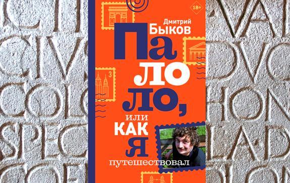 Дмитрий-Быков-Палоло-или-как-я-путешествовал_Помпеи-не-гибнут