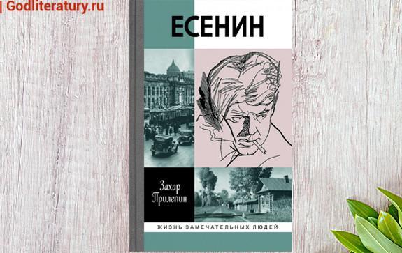 Захар-Прилепин-Книга-о-Сергее-Есенине