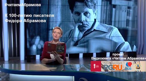 Видеокнига-читаем-Абрамова-к-100-летию-писателя