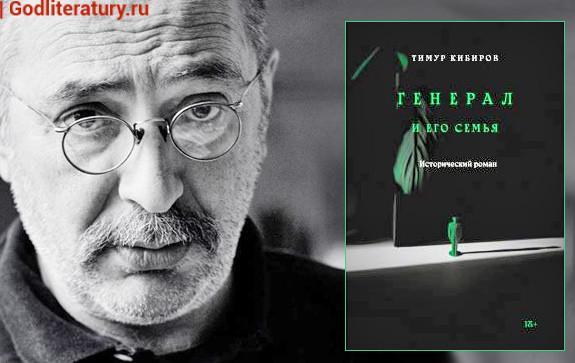 Тимур-Кибиров-о-новом-романе-Генерал и его семья
