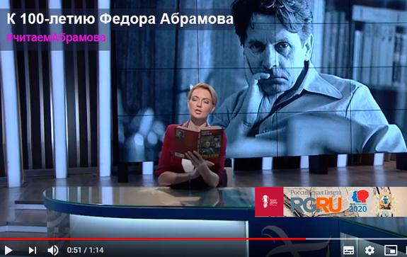 читаем-Абрамова-к-100-летию-писателя
