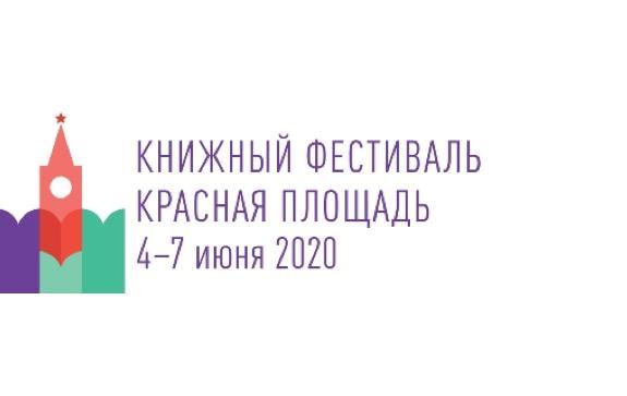 Красная площадь 2020