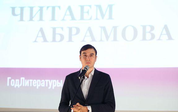 Читаем Абрамова