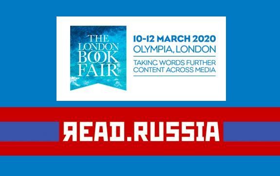 Книжная ярмарка в Лондоне 2020