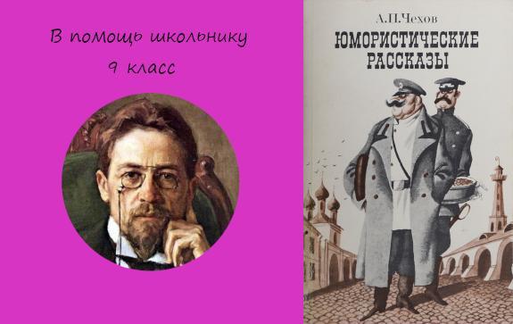Вспоминаем короткие комедийные произведения Чехова и разбираемся, кто из его героев по-настоящему трудолюбив, а кто получил высокое звание по знакомству