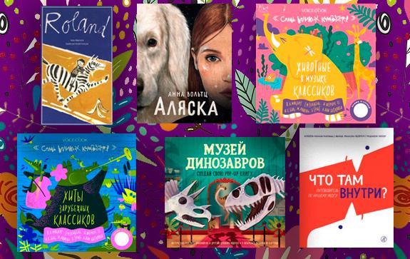 Книжные новинки, которые стоит прочитать вместе с детьми
