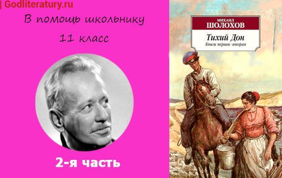 Шолохов-Тихий-Дон-сочинение