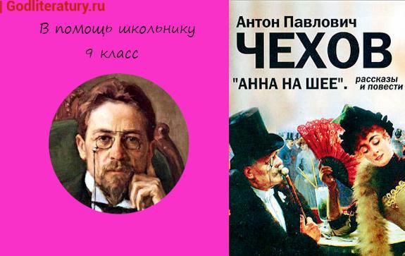 Рассказы-Чехова