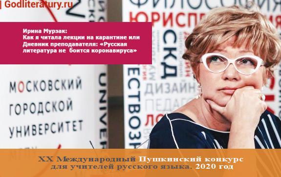 Международный-Пушкинский-конкурс-для-учителей-русского-языка-2020-Ирина-Мурзак