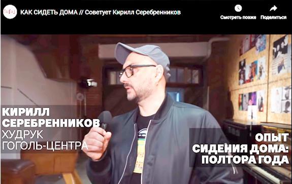 Как-сидеть-дома-Кирилл-Серебренников