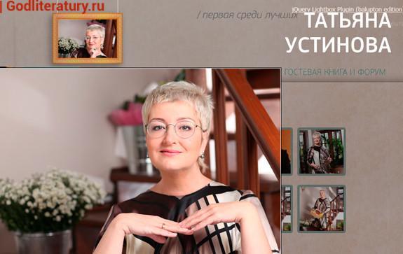 Почему-Татьяна-Устинова-не-пишет-детективы
