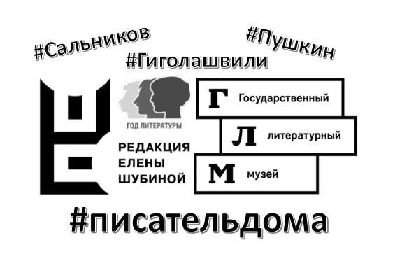 ПисательДома7
