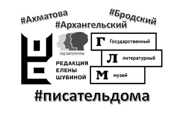 ПисательДома6
