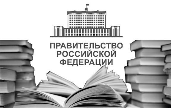 обращение-книжников-в-правительство-российской-федерации
