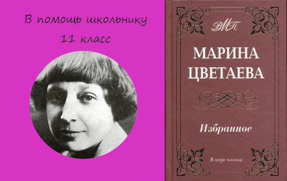 Профессиональный репетитор помогает разобраться в творчестве Марины Цветаевой