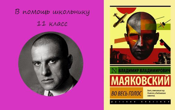 Вместе с профессиональным репетитором изучаем поэзию футуриста Владимира Маяковского