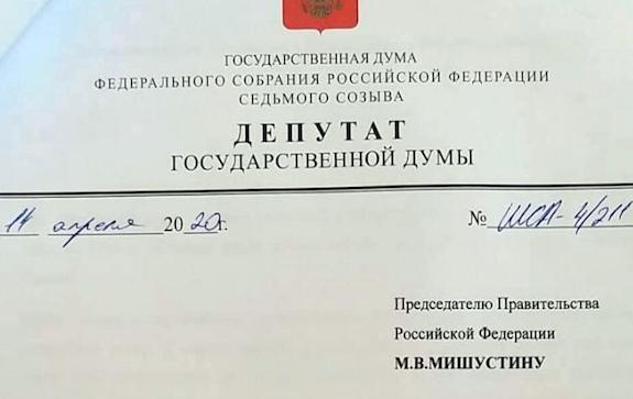письма от депутатов госдумы