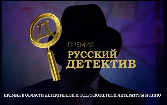 премия русский детектив стартовала
