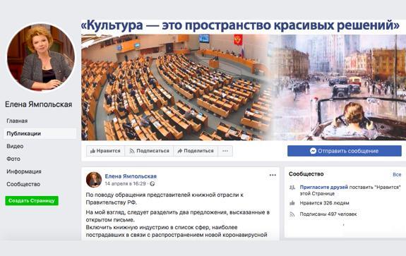Елена Ямпольская о книжниках