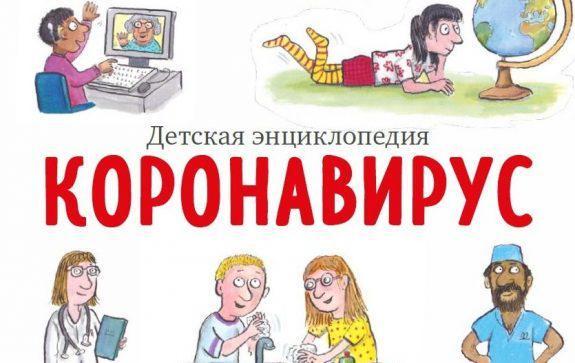 детская книга о коронавирусе