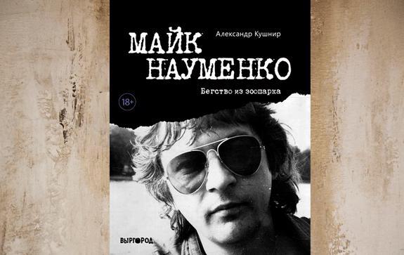 Майк-Науменко