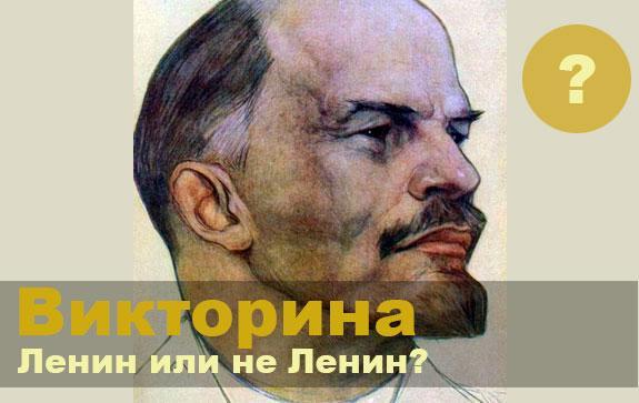 Викторина-к-150-лет-Ленину