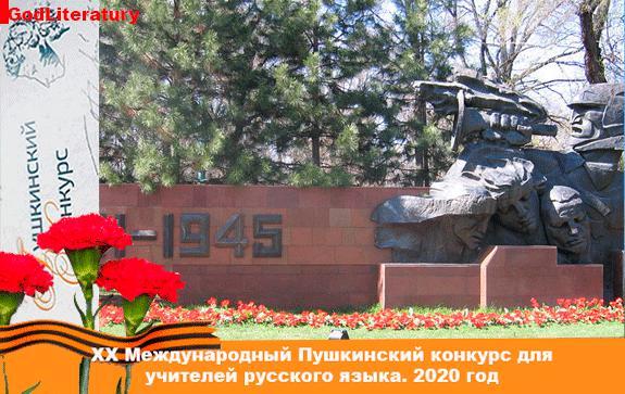 Пушкинский-конкурс-Автограф-Победы-к-75-летию-Победы
