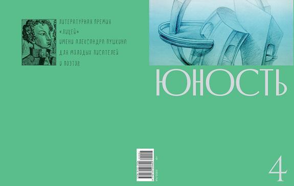 Премия 'Лицей' объединила усилия с журналом 'Юность' — апрельский номер последнего оказался целиком посвящен молодой литературе