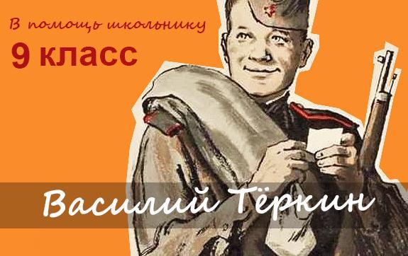 А.-Т.-Твардовский.-«Василий-Тёркин»