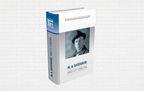 В середине мая у Михаила Булгакова день рождения — почему бы в преддверие этого события не полистать антологию булгаковедения на тысячу страниц?