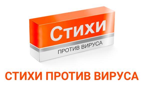 акция_стихи против вируса