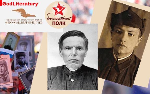 Бессмертный-полк-Большой-книги--к-75-летию-Победы
