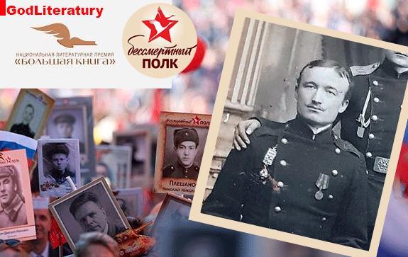 Бессмертный-полк-Большой-книги--к-75-летию-Победы2