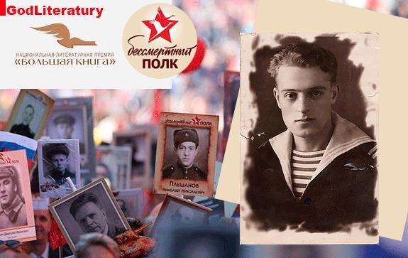 Бессмертный-полк-Большой-книги--к-75-летию-Победы5