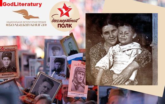 Бессмертный-полк-Большой-книги--к-75-летию-Победы-Севриновский